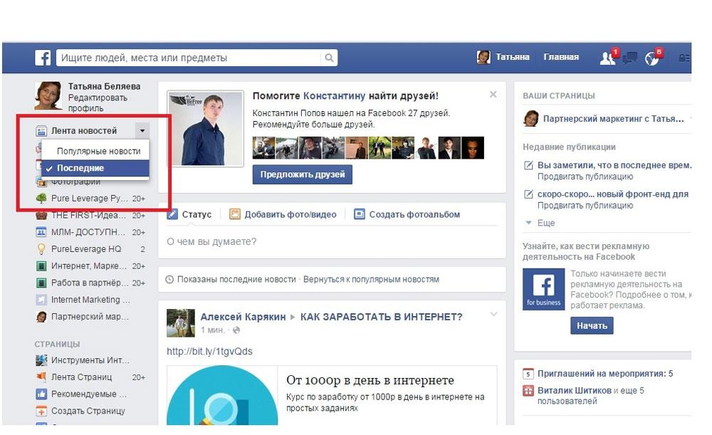 какие фотографии более популярно на фейсбук и защищает