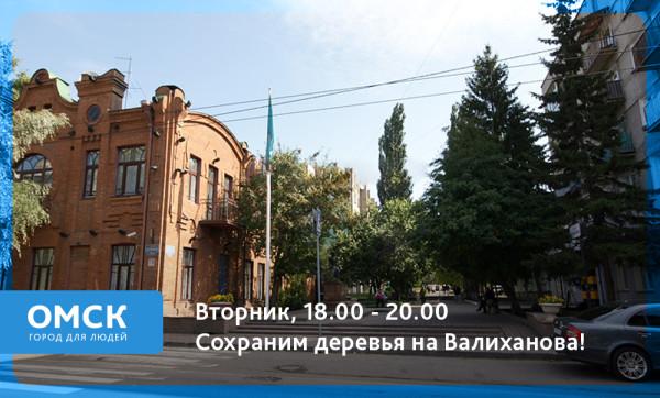 Сохраним деревья на Валиханова!