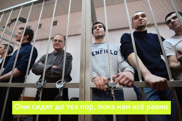 Свободу узникам 6 мая