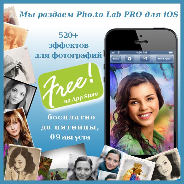 PhotoLabAppStore_rus