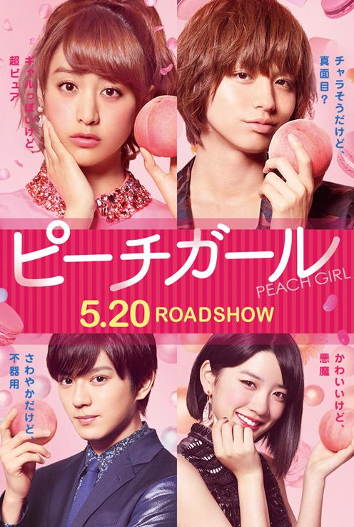Boku Dake Ga Inai Machi Live Action Eng Sub