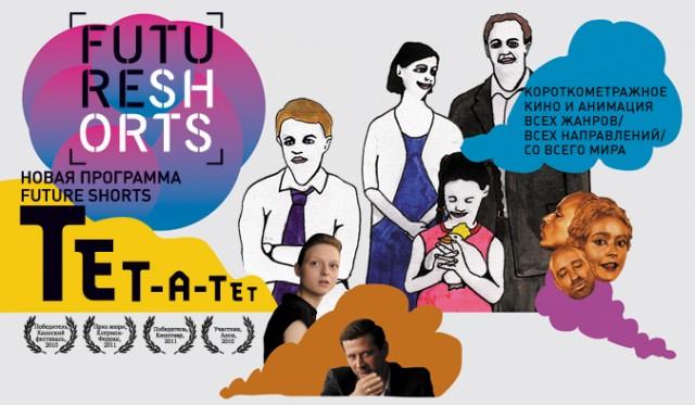 """В кинотеатре """"РОДИНА"""" пройдут премьерные показы новой программы FUTURE SHORTS «Тет-а-тет»"""