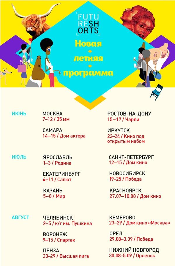 !goroda_schedule-1