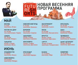!goroda_schedule_horiz