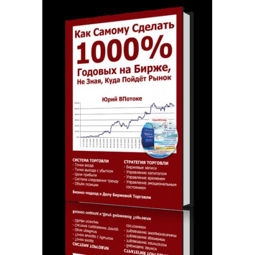 Как сделать 1000% на бирже