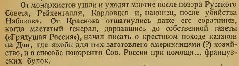 Белое похмелье 1923 год