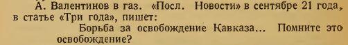 Белое похмелье 1923 год Валентинов2