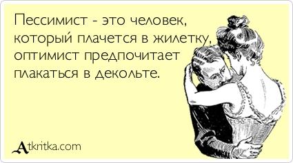 atkritka_1373847069_7