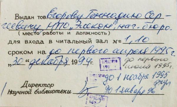 Временный билет 1994-1995