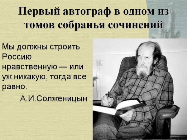 0016-016-Pervyj-avtograf-v-odnom-iz-tomov-sobranja-sochinenij