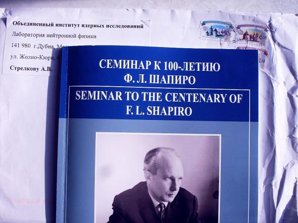 Сборник докладов 100 лет Ф.Л. Шапиро