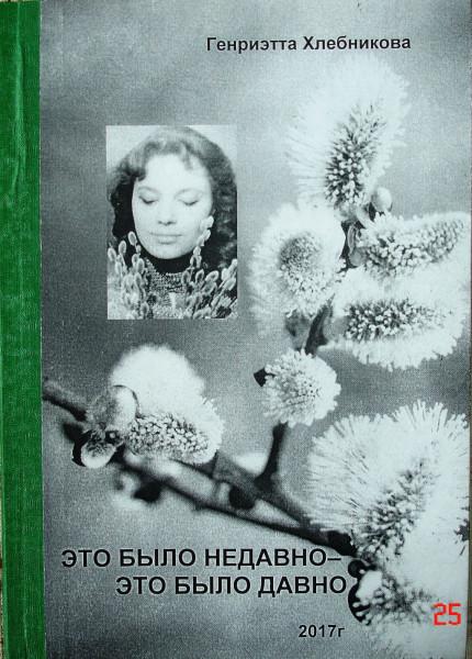 Сборник воспоминаний ГХ