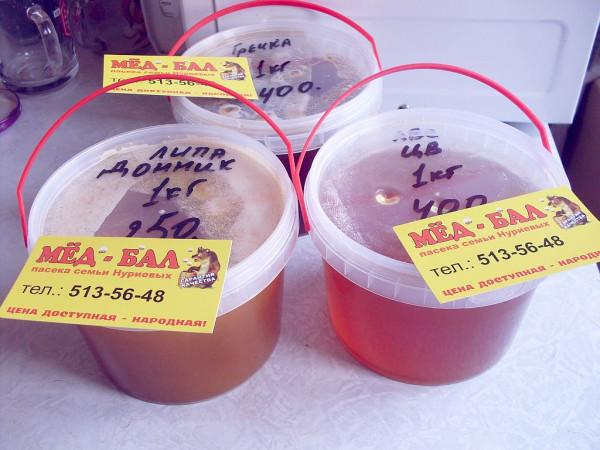 Мёд Нуриевых