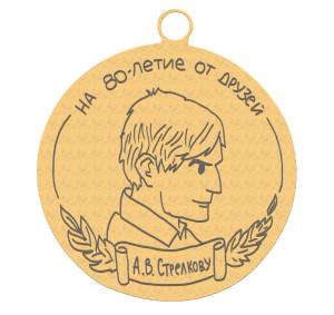 AVS_medal1-1