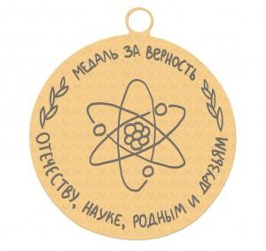 AVS_medal2-1