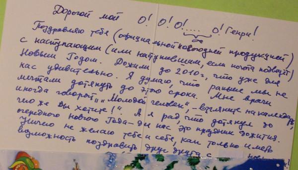 А.В. Стрелков к 2010-му году