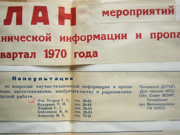План техпропаганды 1970 год Псков