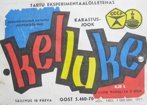 КЕЛЛУКЕ Тарту 1977