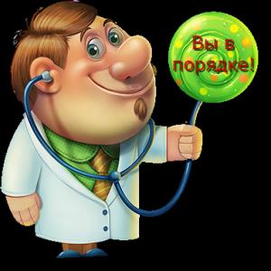 Умный-доктор