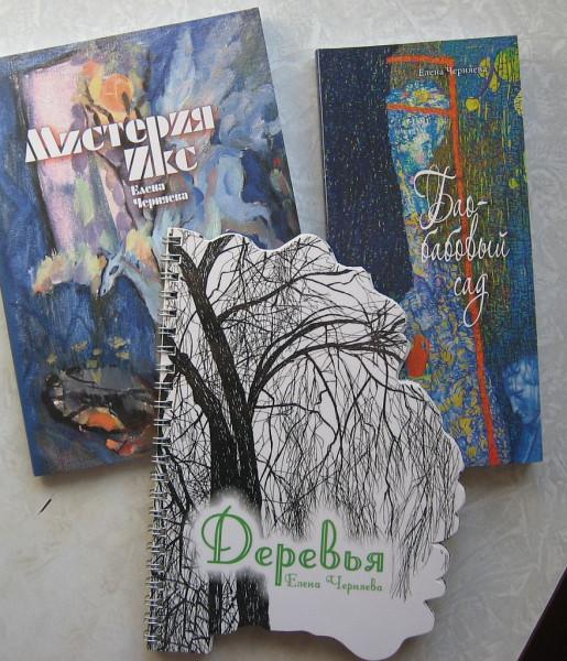 Три сборника Елены Черняевой
