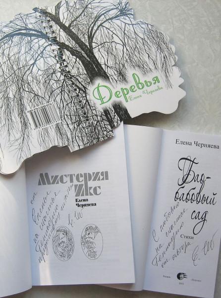 Автографы Елены Черняевой