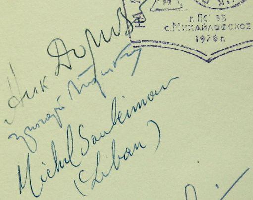 Автограф Мишеля Сулеймана 1976 год Михайловское