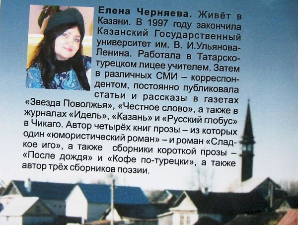 Елена Черняева как автор