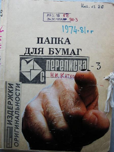 Папка 3 с Н.И. Катковым