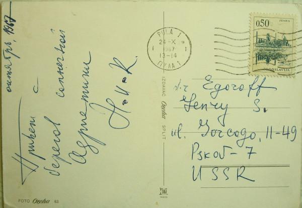 Открытка из Хорватии 1967 год