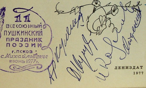 Автографы Кулешова (слева) и Кугульдинова 1977