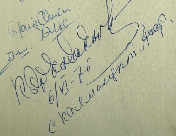 Автограф Эрендженова Константина 1976