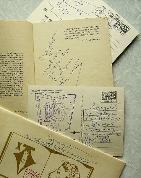 Четыре автографа Григория Пушкина 1976-77 гг