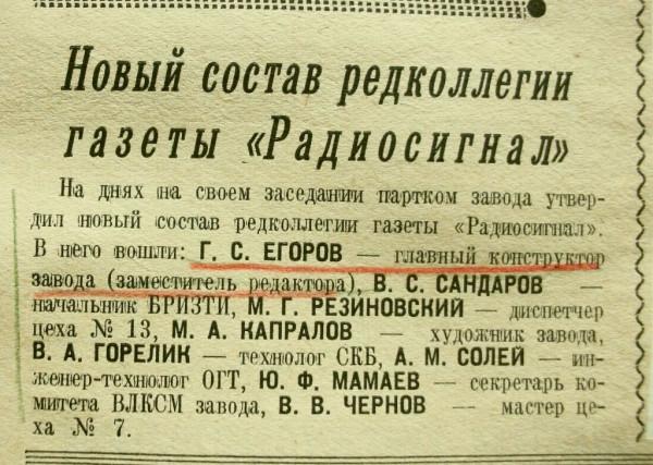 РАДИОСИГНАЛ Псков 1967