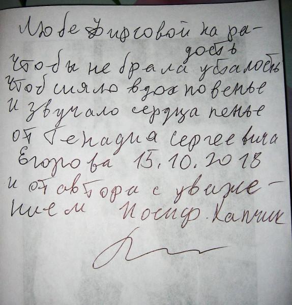 Любе Фирсовой автограф