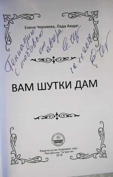 Автограф 1