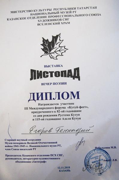 Диплом Егорову Геннадию ноябрь 2018