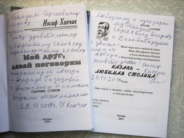 Автографы Иосифа Хапчика