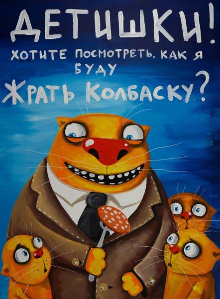 Автор Вася Ложкин