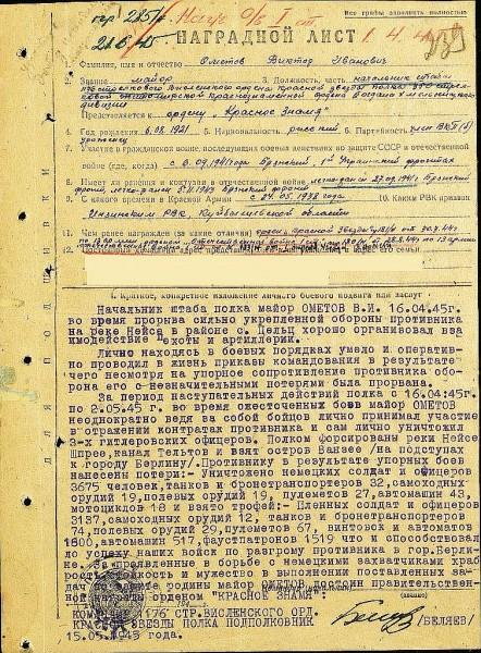 Наградной лист Омётова Виктора Ивановича май 1945