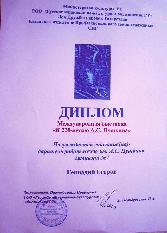 Диплом Геннадию Егорову