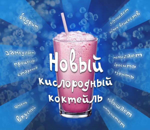 1540370782_kislorodnyjkoktejl1