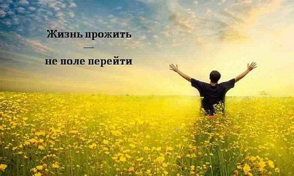 o_zhizni_1_04074043
