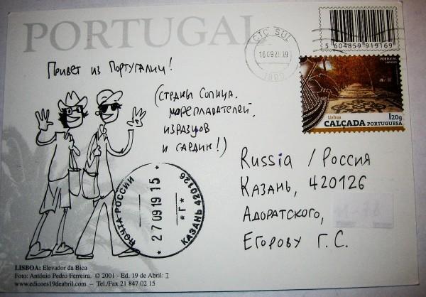 Открытка из Португалии сент 2019