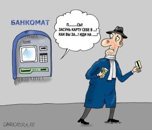 karikatura-bank-i-mat_(valeriy-tarasenko)_26424