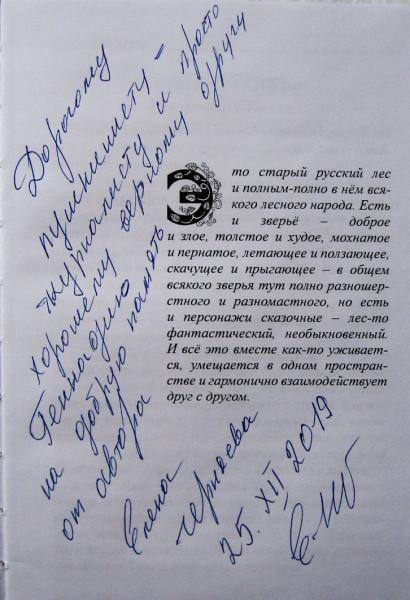 Автограф Елены Черняевой