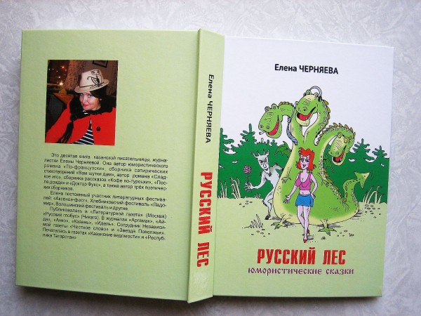 Русский лес дубль 1
