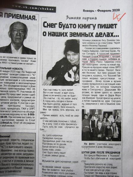 Газета ЧС Казань 1-2020