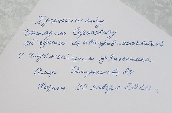 Автограф Э. И. Амерхановой