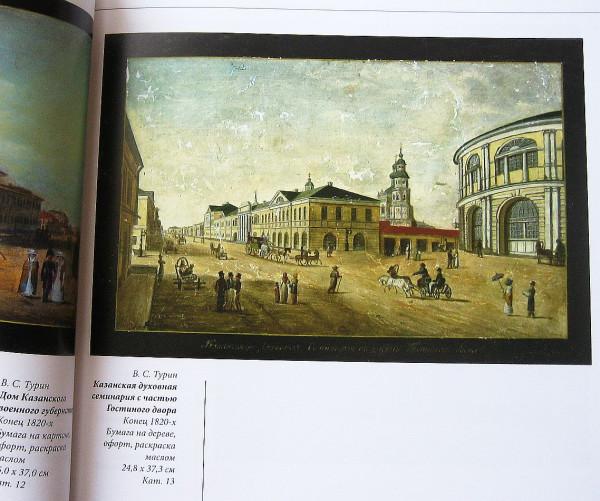 Страница каталога 3