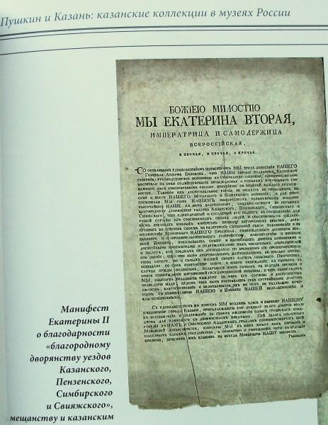 Страница каталога 5